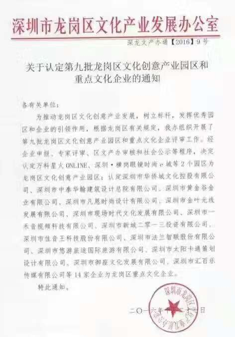 v片在线被评定为深圳市龙岗区重点文化企业