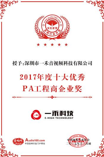 2017年度优秀PA工程商奖