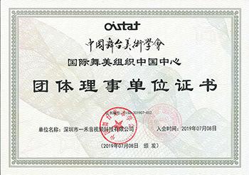 中国舞台美术学会国际舞美组织中国中心团体理事单位