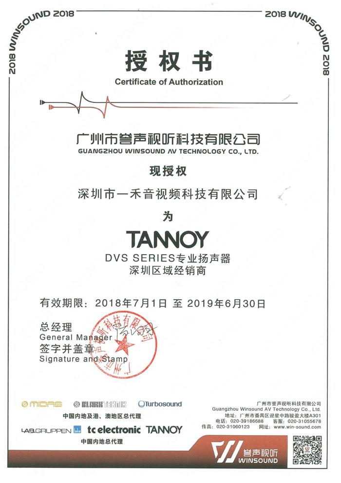 DVS系列专业扬声器深圳区域经销商证书
