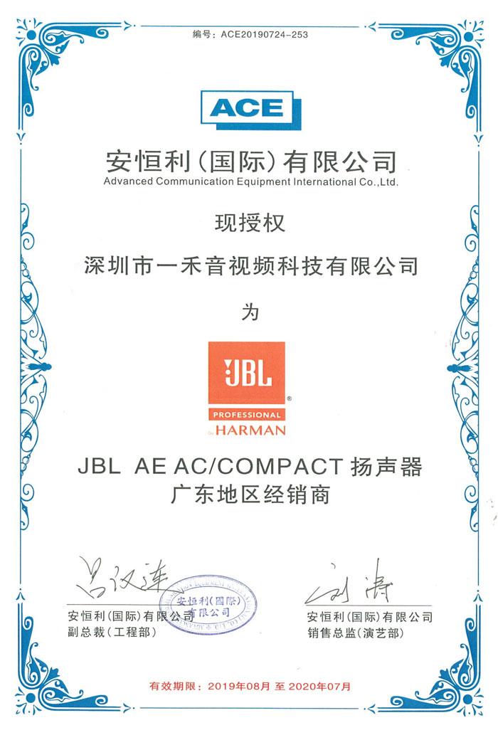 JBL AC/AE系列音箱广东省地区总经销