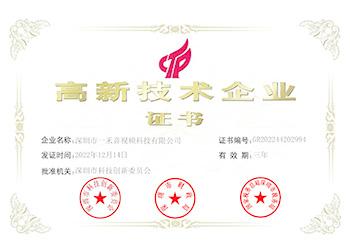 v片在线荣获国家高新技术企业证书