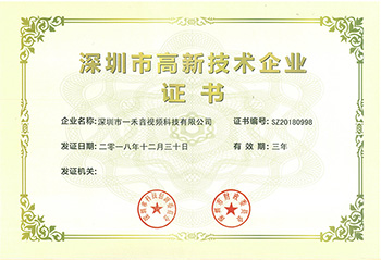 v片在线荣获深圳市高新技术企业证书