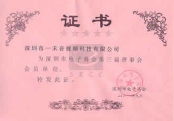 理事会会员单位证书