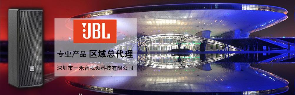 深圳v片在线代理JBL专业音箱,价格便宜