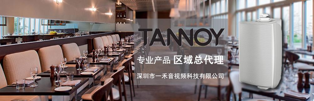 深圳v片在线代理TANNOY天朗酒店音箱,价格便宜