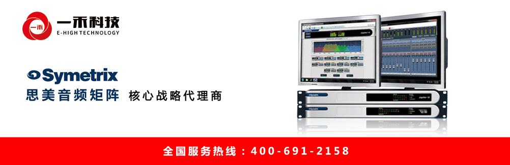 Symetrix思美音频矩阵核心代理商深圳v片在线,思美数字音频处理器