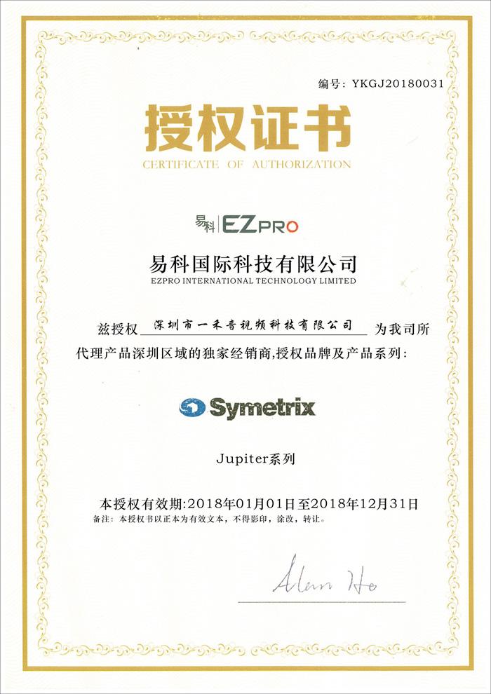 思美Symetrix Jupiter系列深圳区域独家经销商证书