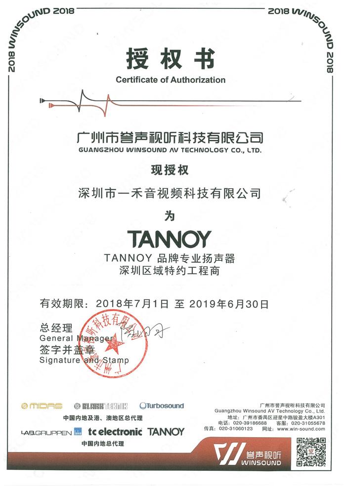 天朗TANNOY品牌专业扬声器深圳区域特约经销商证书