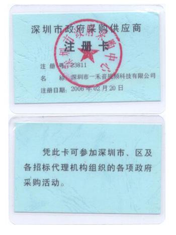 深圳市采购供应商